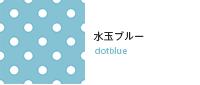水玉ブルー