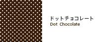 ドットチョコレート