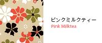 ピンクミルクティー