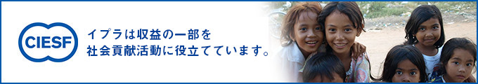 愛媛企画は収益の一部を社会貢献活動に役立てています。
