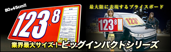 リンク:最大限に表現するプライスボード 業界最大サイズ!ビッグインパクトシリーズ