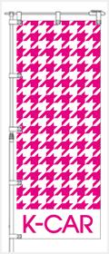 リンク:千鳥格子 のぼり ピンク
