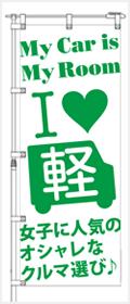 リンク:ILove軽 のぼり グリーン
