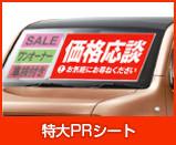 リンク:プライスボード用特大PRシート