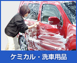 ケミカル・洗車用品