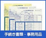 リンク:手続書類・事務用品