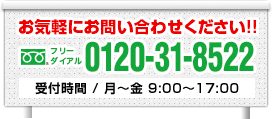 お気軽にお問い合わせください!! 0120-31-8522 受付時間 8:00〜18:00