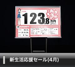 新生活応援セール(4月)