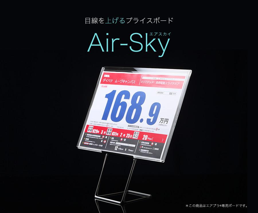 目線を上げるプライスボード Air-Sky(エアスカイ)