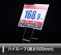 ハイルーフ(高さ500mm)