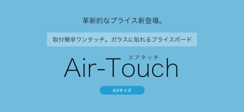 革新的なプライス新登場。取付簡単ワンタッチ。ガラスに貼れるプライスボード Air-Touch エアタッチ