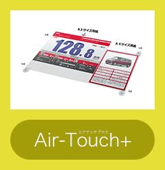 Air-Touch+