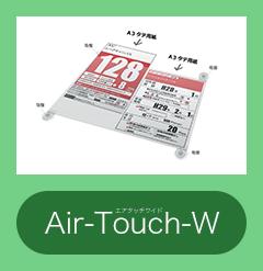 Air-Touch-W