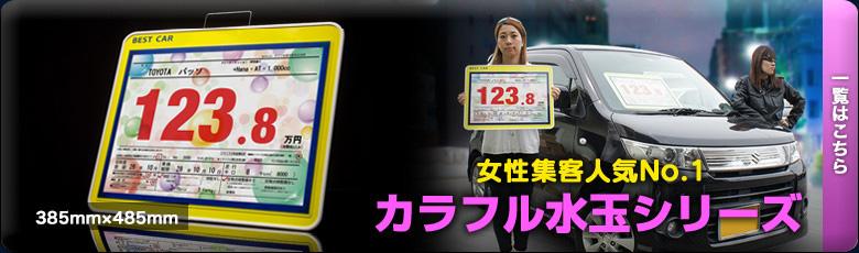 リンク:女性集客人気No.1 カラフル水玉シリーズ 一覧はこちら