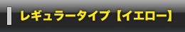 レギュラータイプ【イエロー】