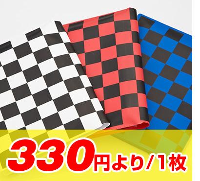 1枚330円より