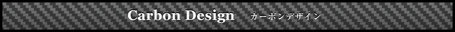 Carbon Design カーボンデザイン