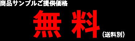 商品サンプルご提供価格 無料(送料別)