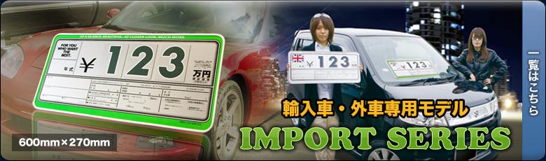 リンク:輸入車・外車専用モデルIMPORT SERIES 一覧はこちら
